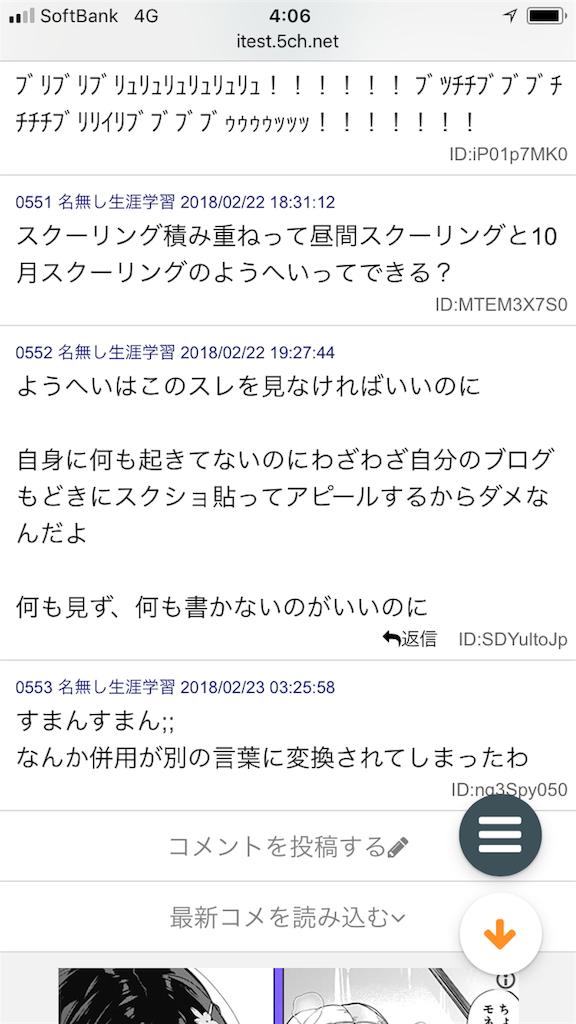 f:id:yhoujou172:20180224164829p:image