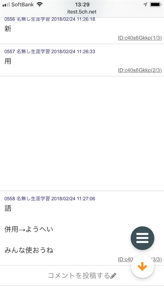 f:id:yhoujou172:20180224164911p:image