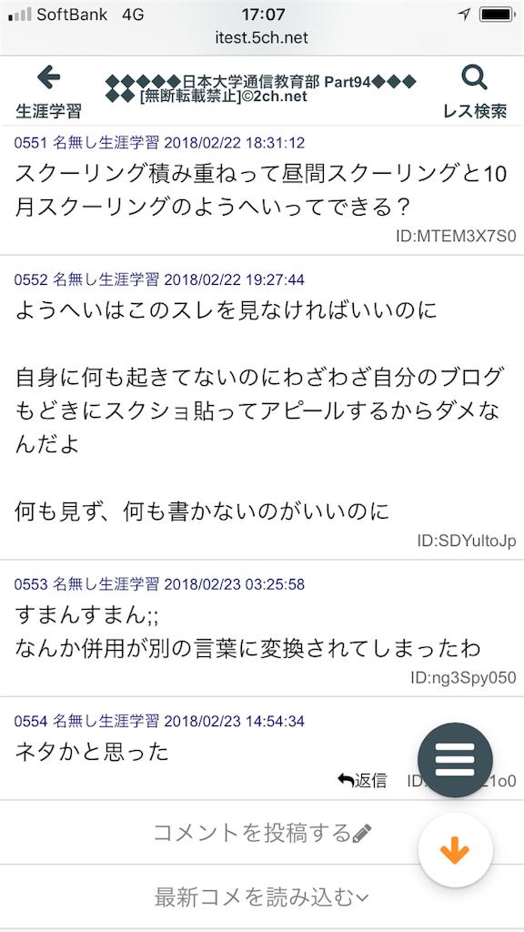 f:id:yhoujou172:20180224191537p:image