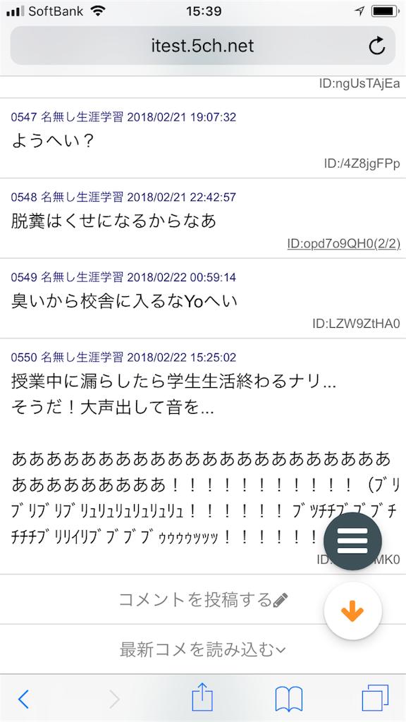 f:id:yhoujou172:20180225153802p:image
