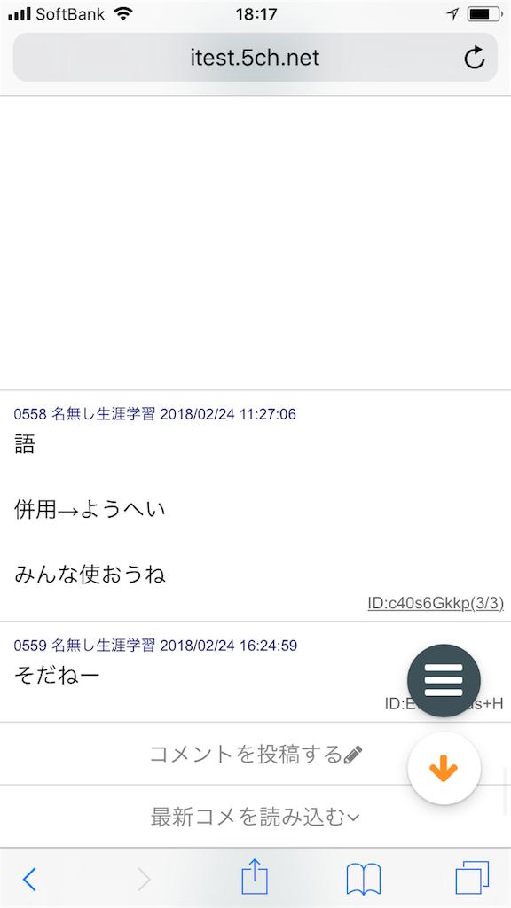 f:id:yhoujou172:20180225153824p:image
