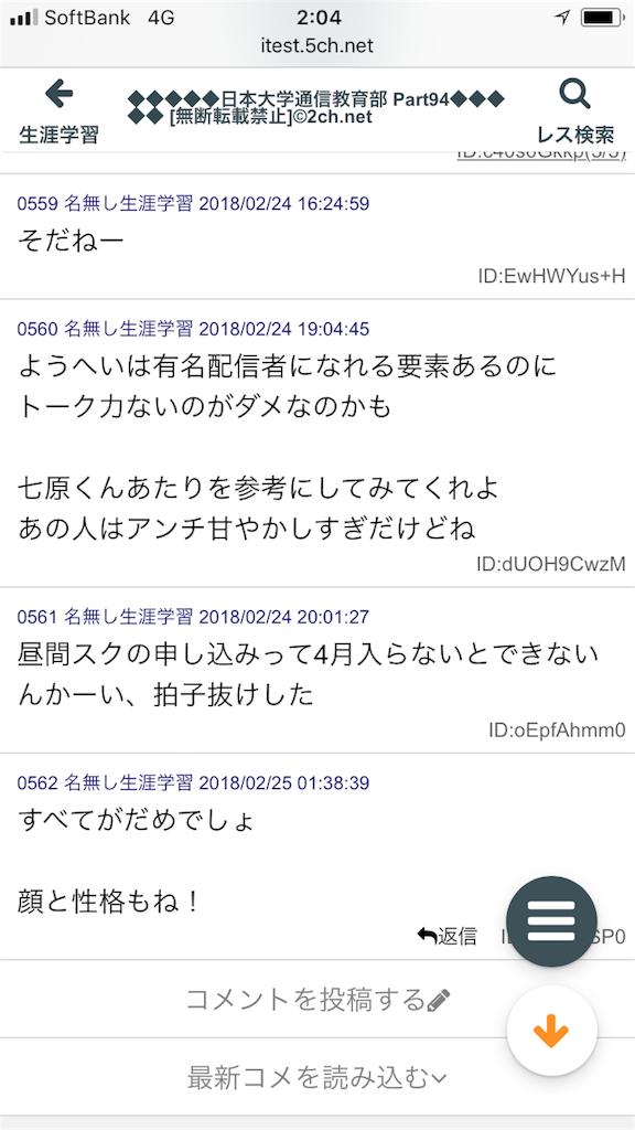 f:id:yhoujou172:20180225153835p:image