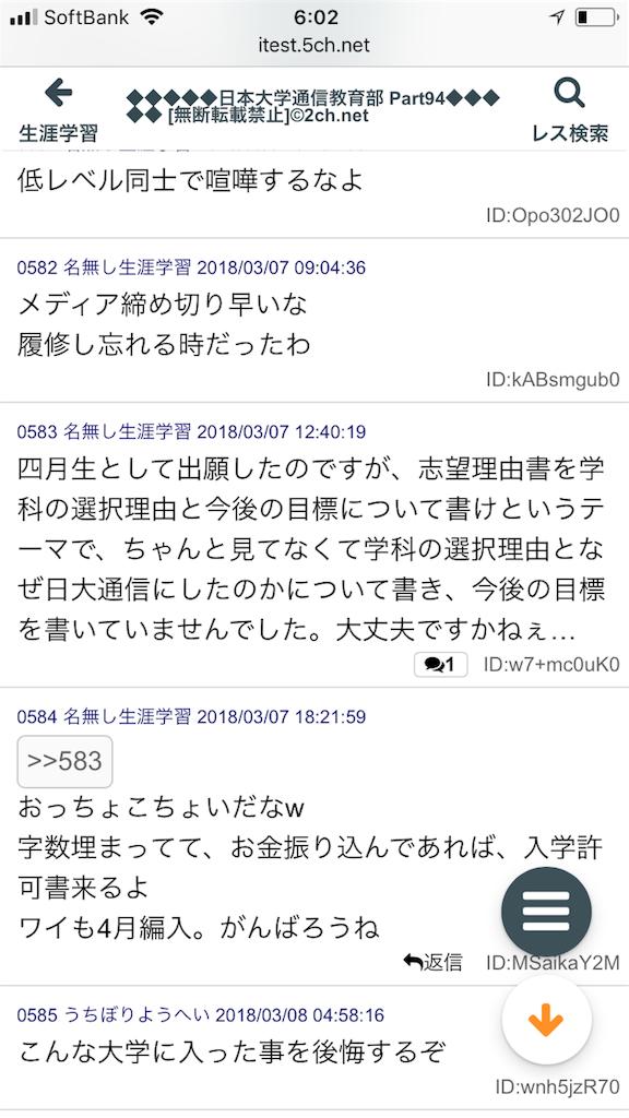 f:id:yhoujou172:20180308063846p:image