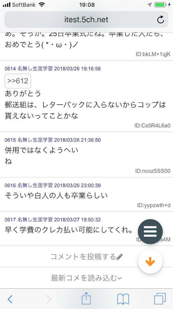 f:id:yhoujou172:20180327194422p:image