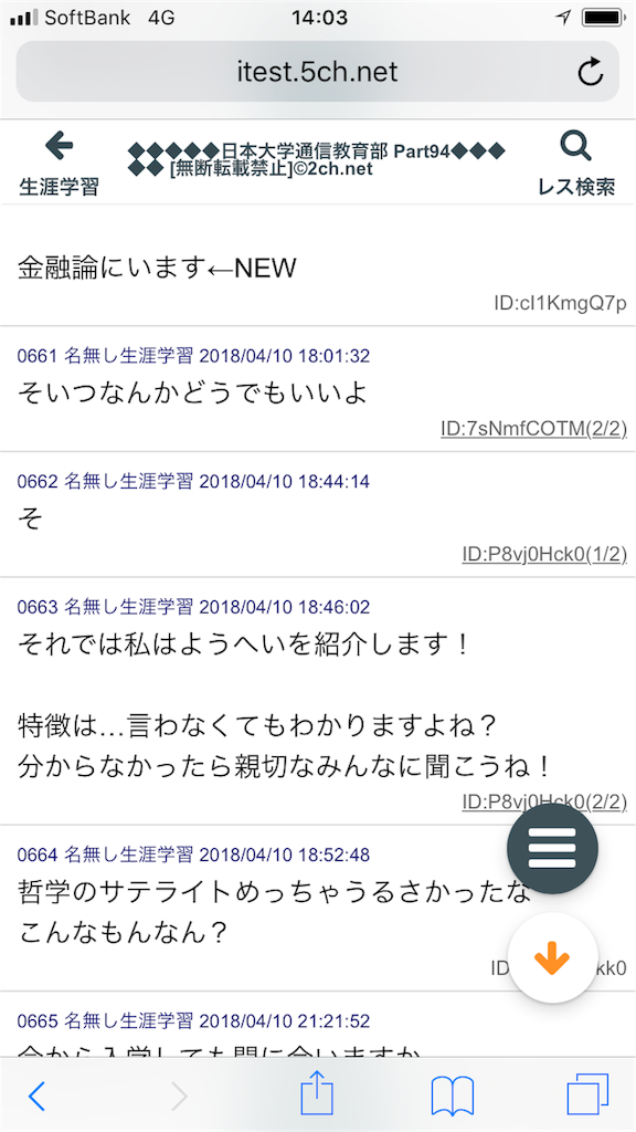 f:id:yhoujou172:20180411163043p:image