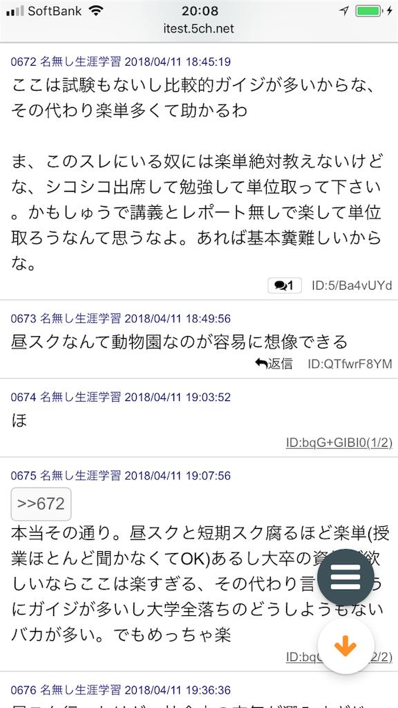 f:id:yhoujou172:20180411214721p:image