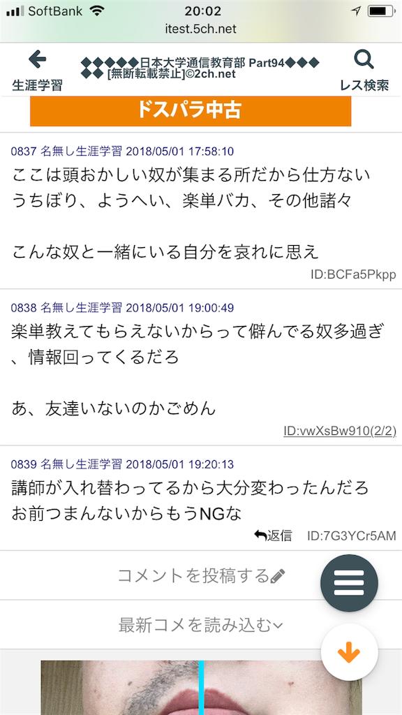 f:id:yhoujou172:20180501201210p:image