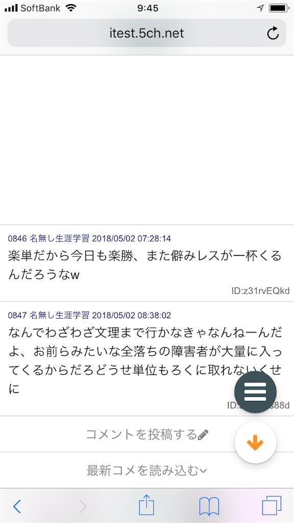 f:id:yhoujou172:20180502095701p:image