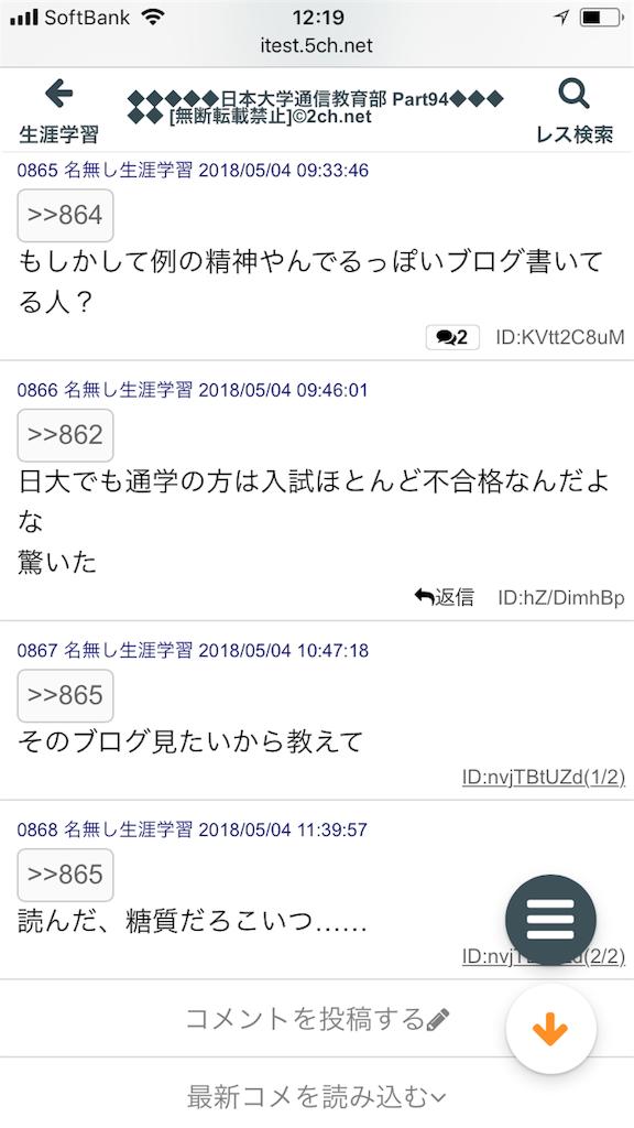 f:id:yhoujou172:20180504123352p:image