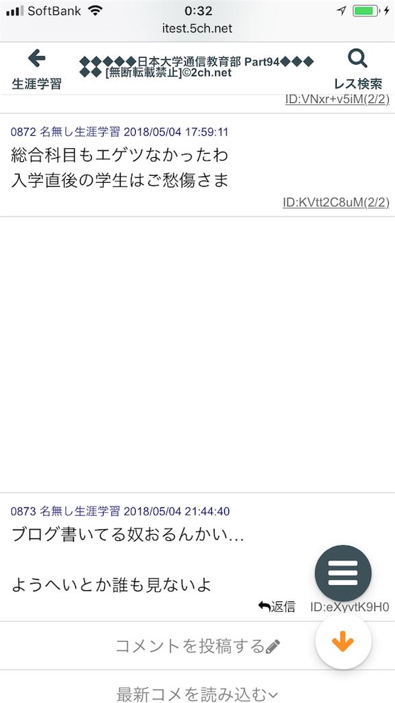 f:id:yhoujou172:20180505004421p:image