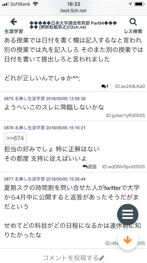 f:id:yhoujou172:20180505165149p:image