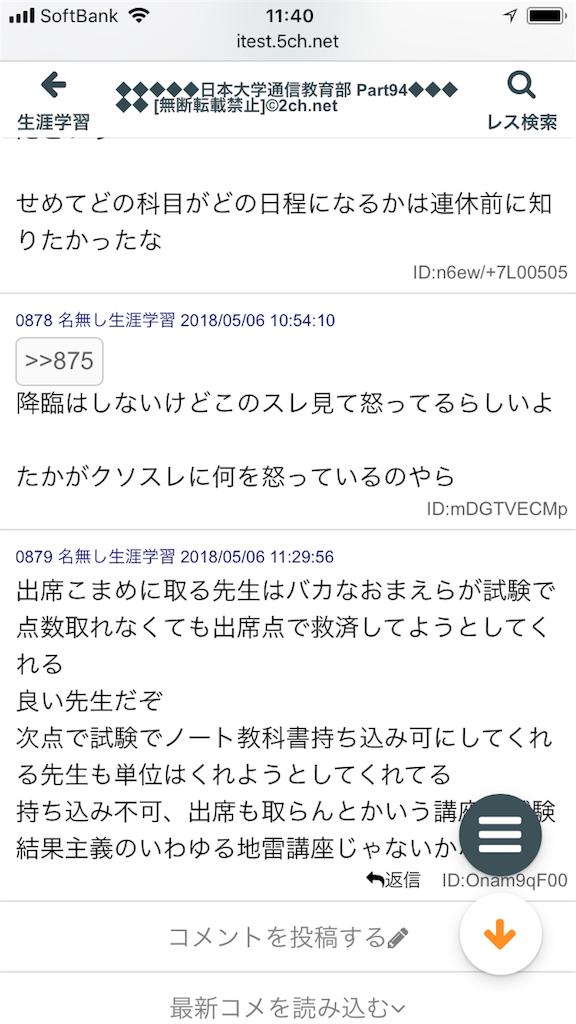 f:id:yhoujou172:20180506115357p:image