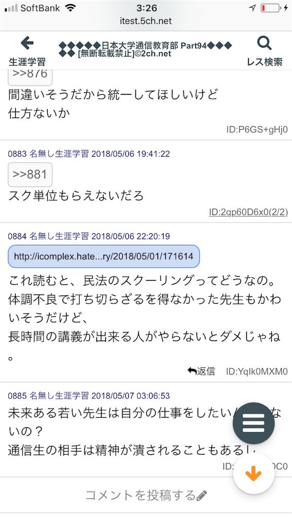 f:id:yhoujou172:20180507034209p:image