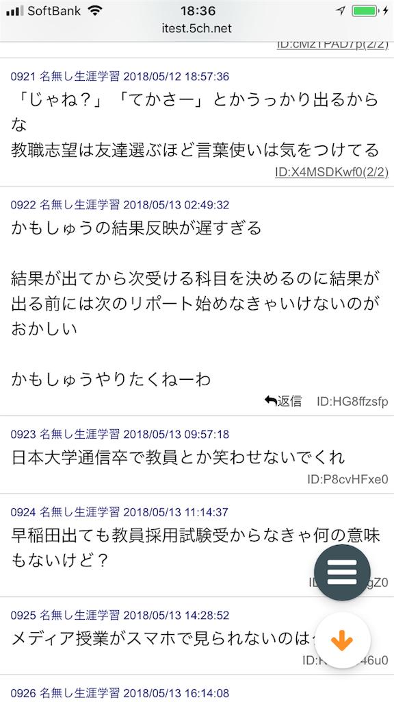 f:id:yhoujou172:20180513184345p:image