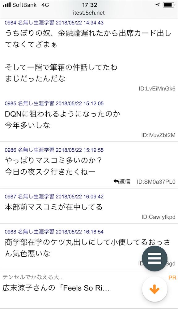 f:id:yhoujou172:20180522174303p:image