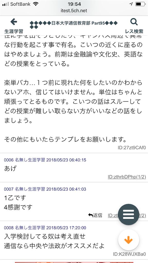 f:id:yhoujou172:20180523202708p:image