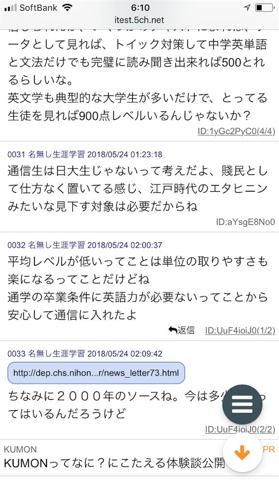 f:id:yhoujou172:20180524061720p:image