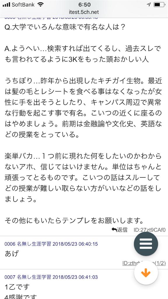 f:id:yhoujou172:20180524061843p:image