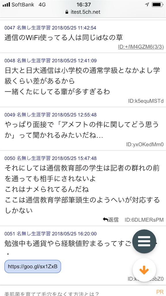 f:id:yhoujou172:20180525164728p:image