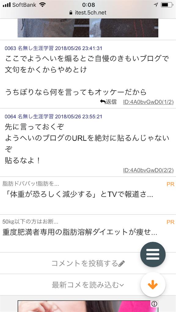 f:id:yhoujou172:20180527002109p:image