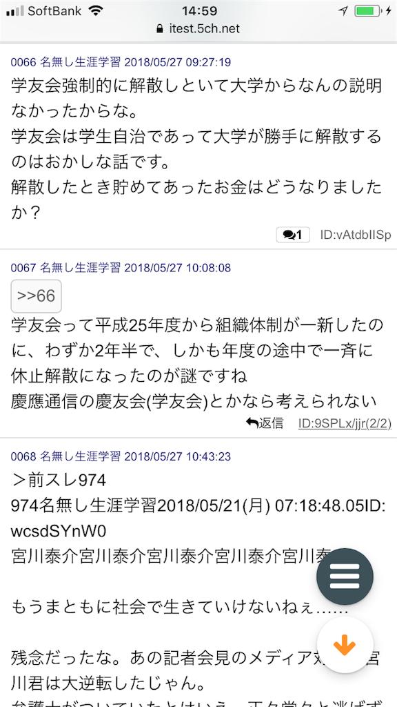 f:id:yhoujou172:20180527151241p:image