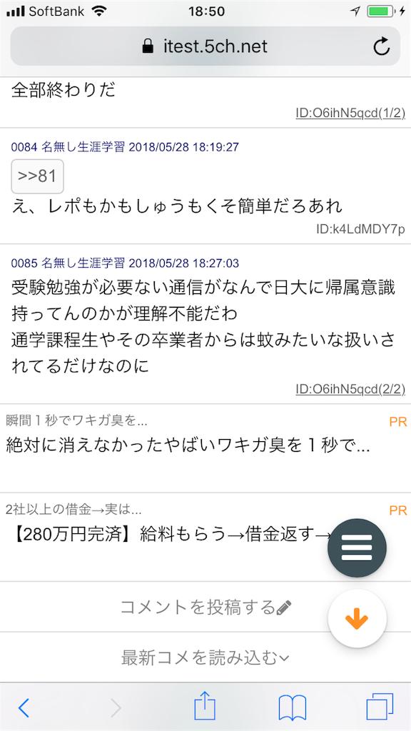 f:id:yhoujou172:20180528191619p:image