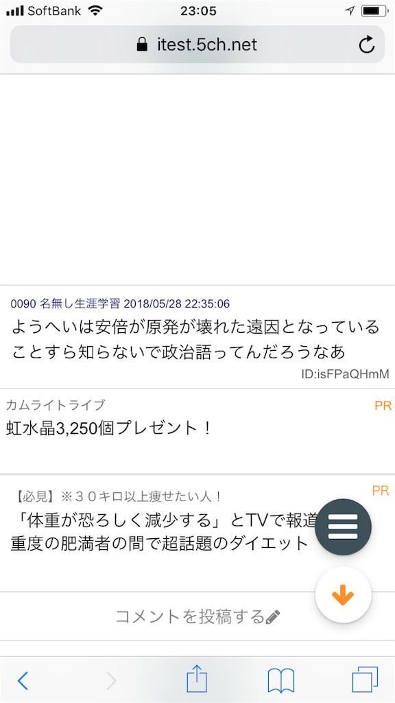 f:id:yhoujou172:20180528231354p:image