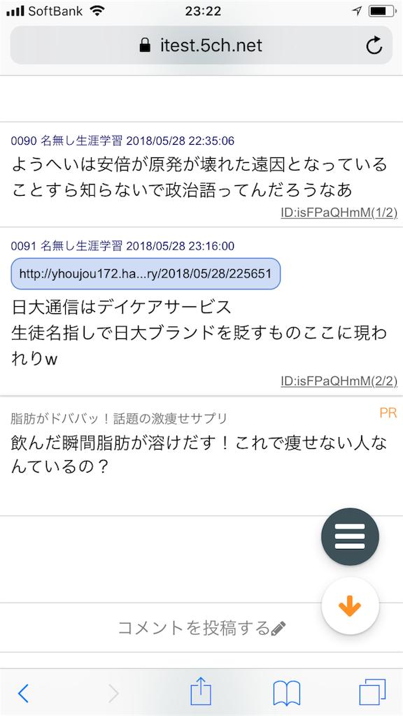 f:id:yhoujou172:20180528235629p:image