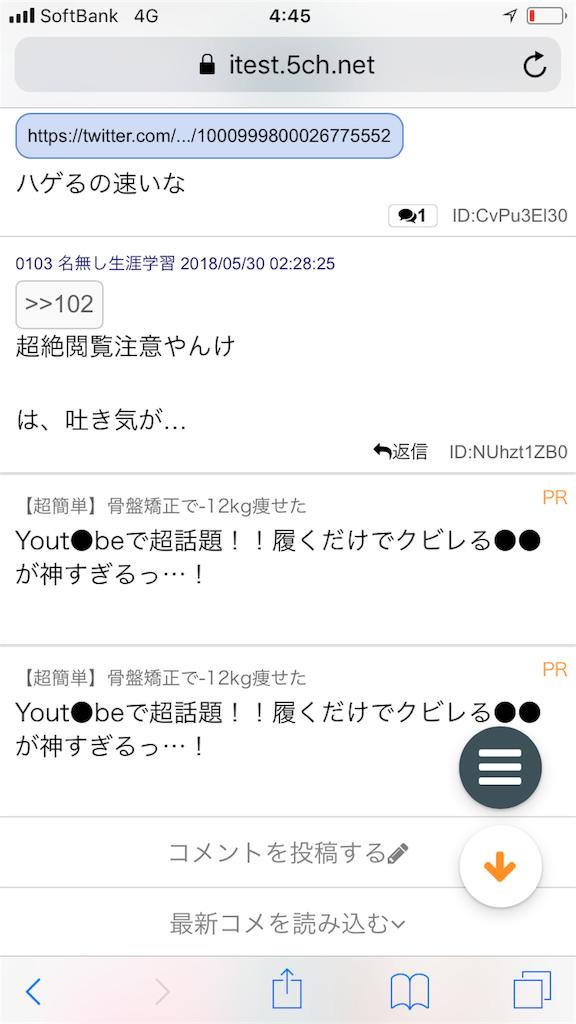 f:id:yhoujou172:20180530045734p:image
