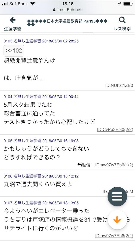 f:id:yhoujou172:20180530182513p:image