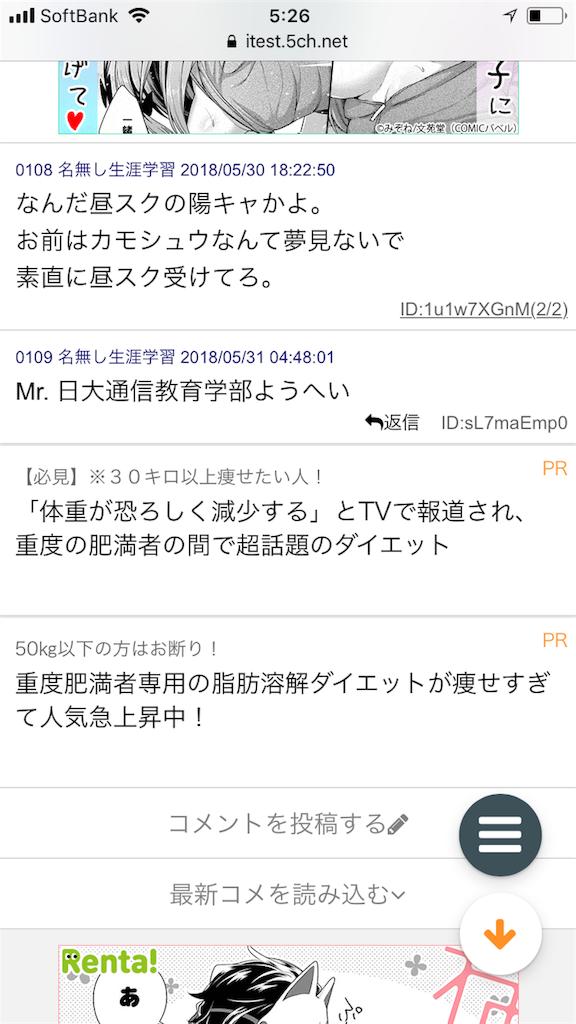f:id:yhoujou172:20180531055538p:image
