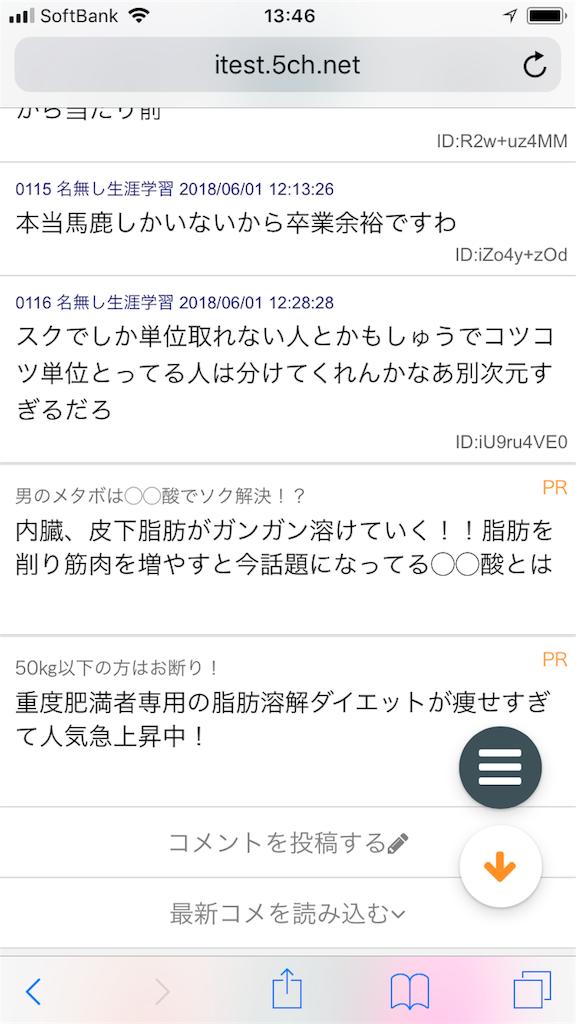 f:id:yhoujou172:20180601164021p:image