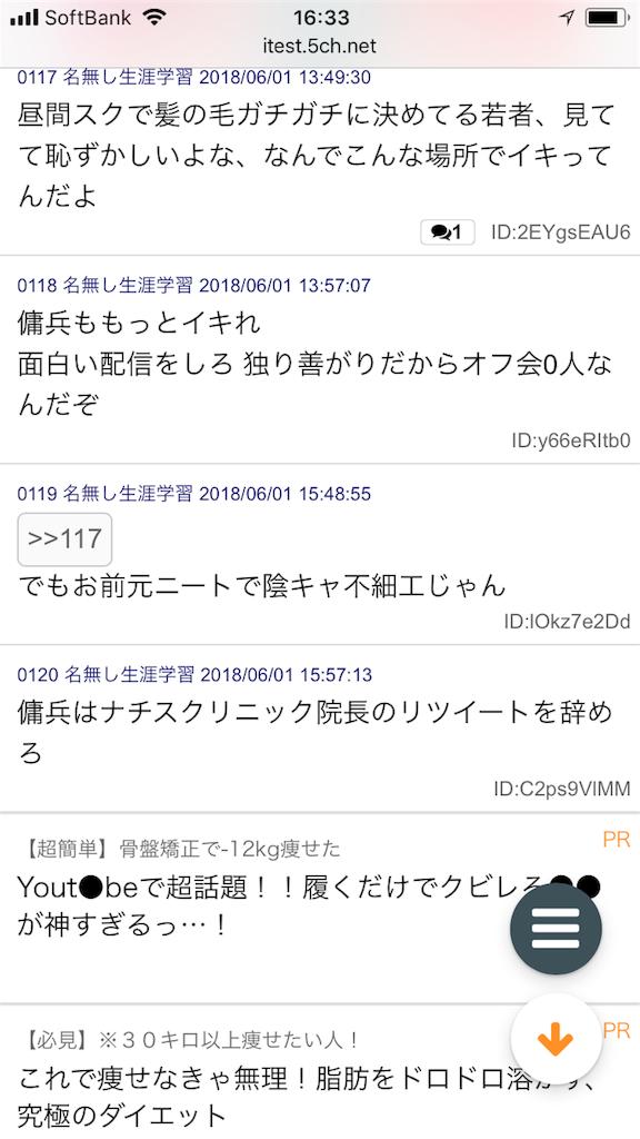 f:id:yhoujou172:20180601164151p:image