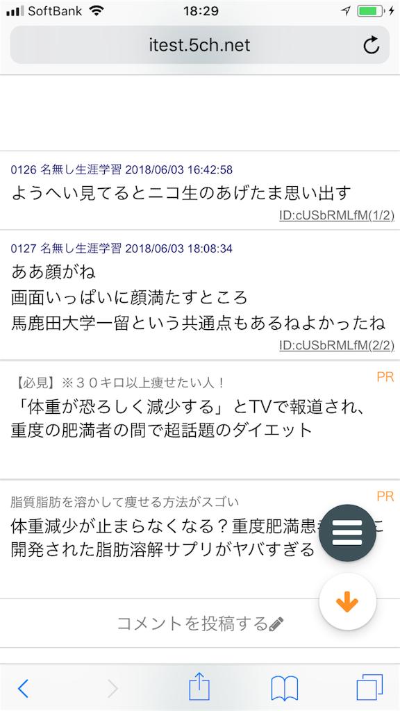 f:id:yhoujou172:20180603190539p:image
