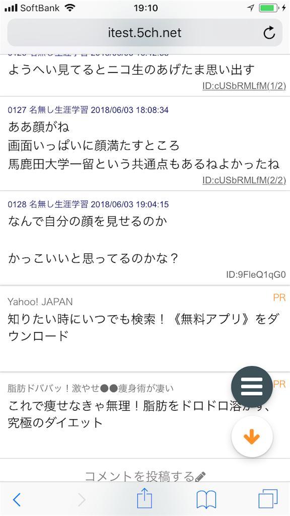 f:id:yhoujou172:20180603192202p:image