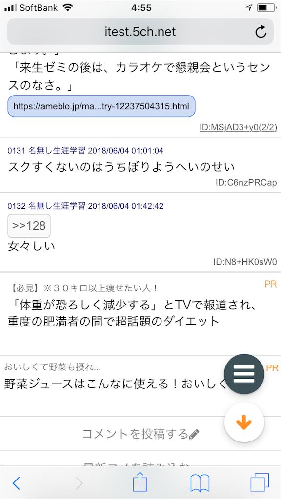 f:id:yhoujou172:20180604051446p:image