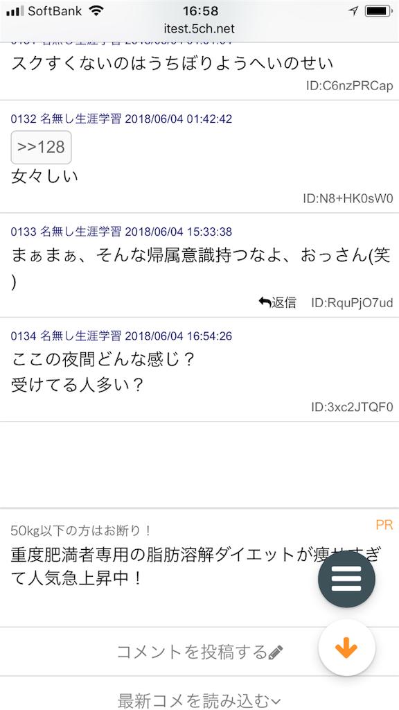 f:id:yhoujou172:20180604170405p:image