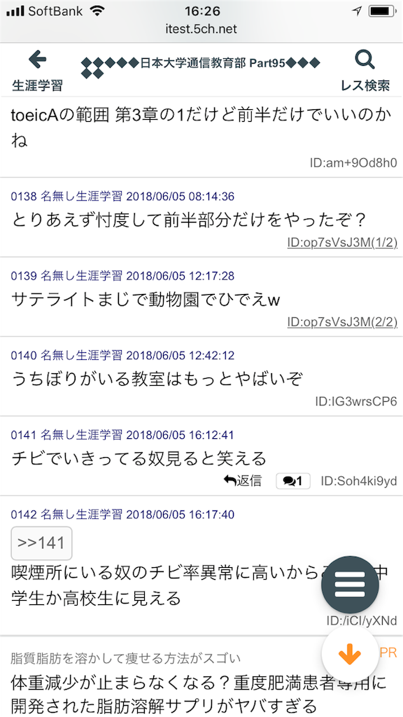f:id:yhoujou172:20180605163613p:image