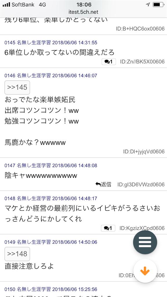 f:id:yhoujou172:20180606183054p:image