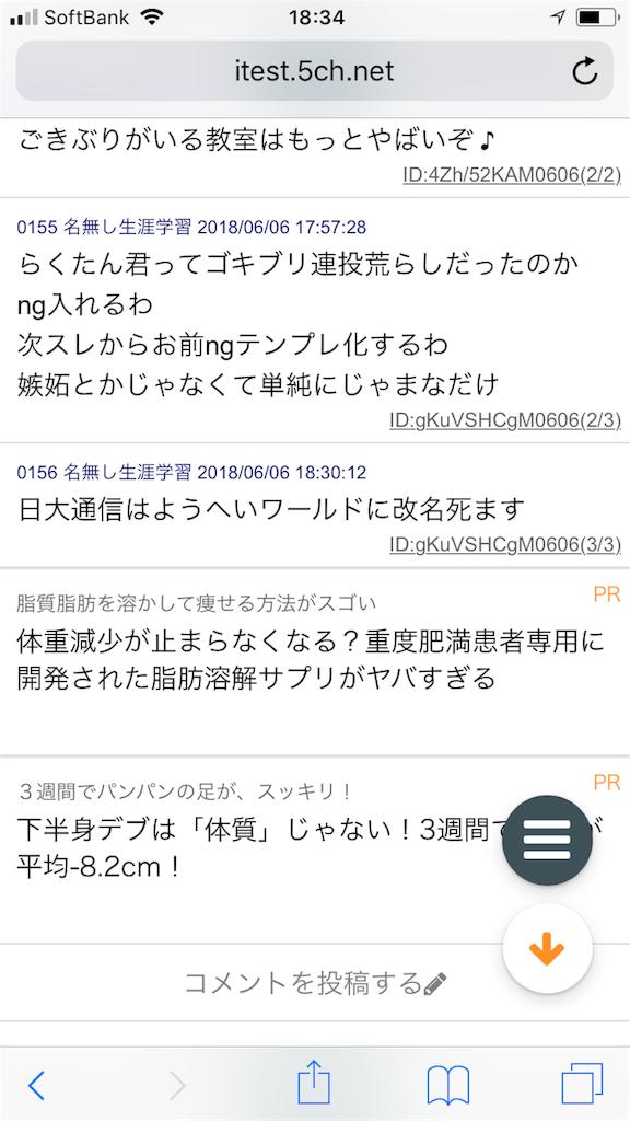 f:id:yhoujou172:20180606184628p:image