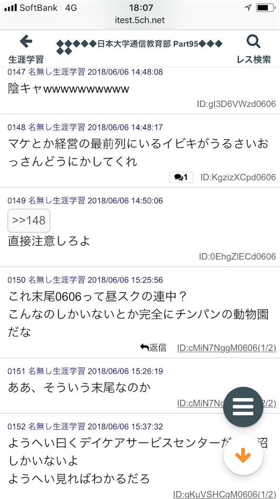 f:id:yhoujou172:20180606193343p:image