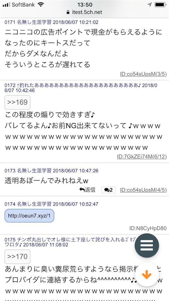 f:id:yhoujou172:20180607140017p:image