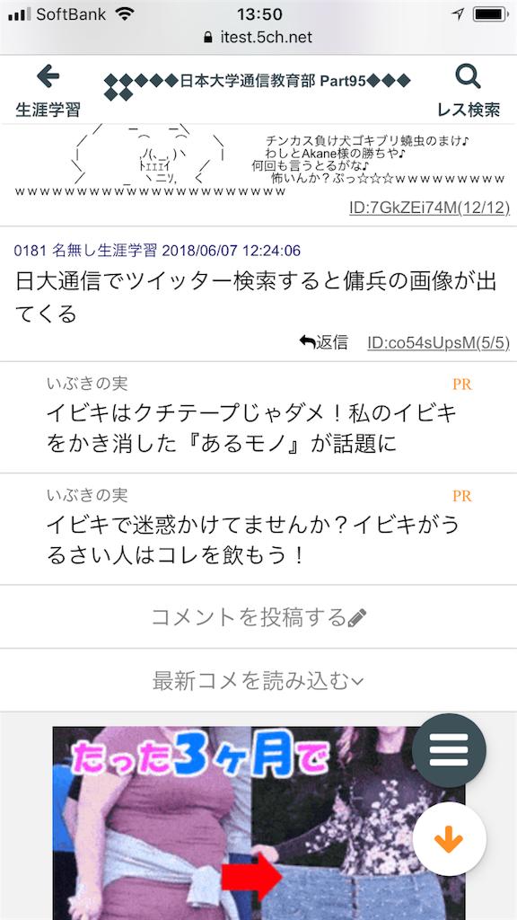 f:id:yhoujou172:20180607140036p:image