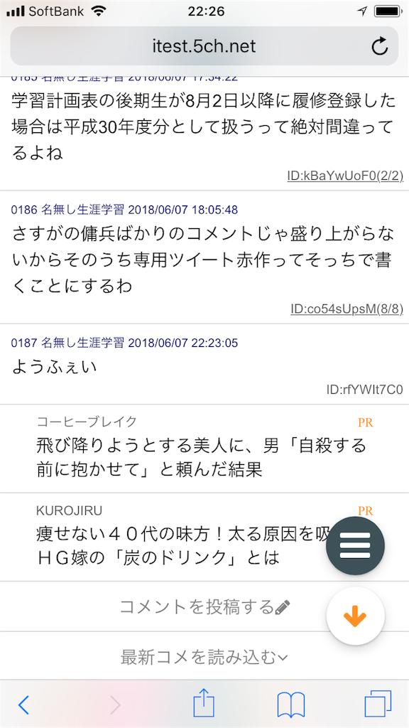 f:id:yhoujou172:20180607224445p:image
