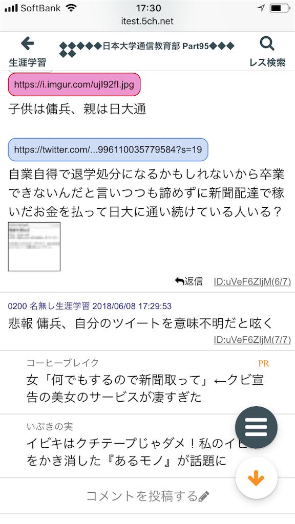 f:id:yhoujou172:20180608173117p:image