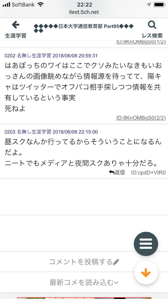 f:id:yhoujou172:20180608224338p:image
