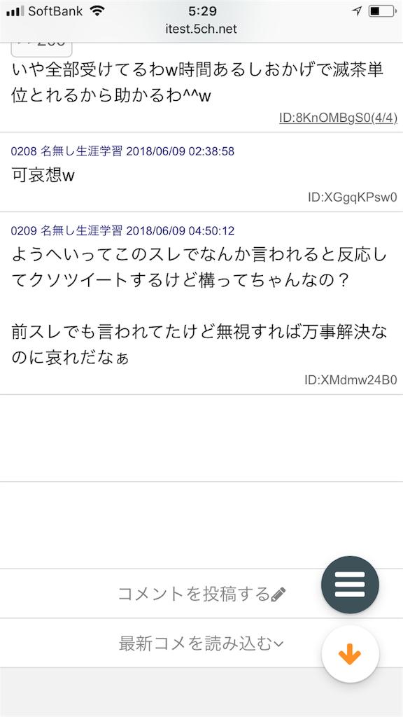 f:id:yhoujou172:20180609053855p:image