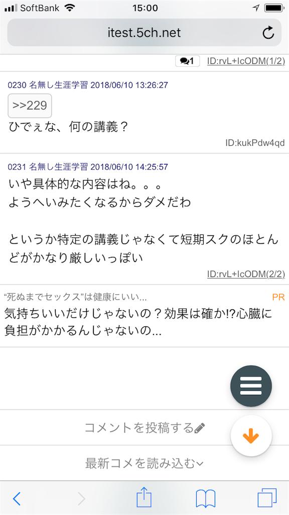 f:id:yhoujou172:20180610153150p:image