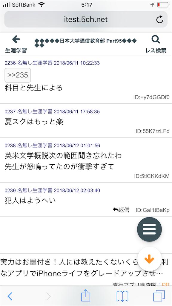 f:id:yhoujou172:20180612052924p:image