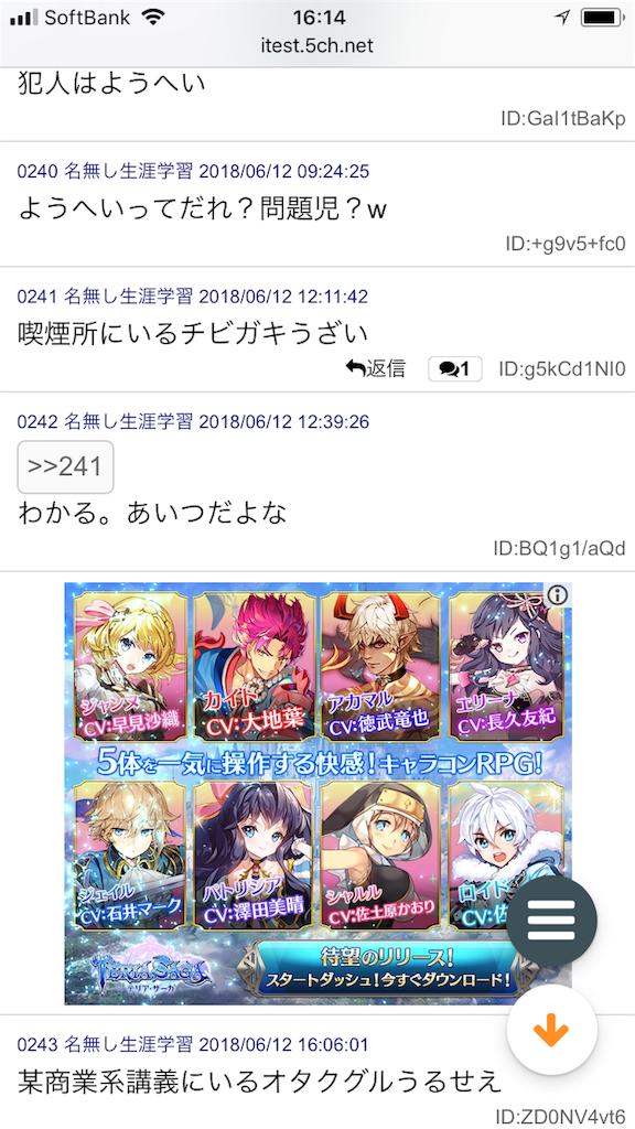 f:id:yhoujou172:20180612163304p:image